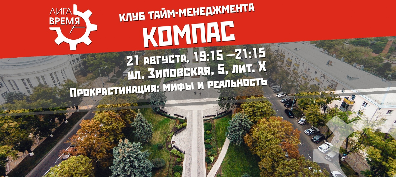 "Встреча тайм-менеджмент клуба ""Компас"" 21 августа. Тема ..."
